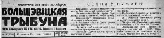 Завтра была война. О чем писали в борисовской прессе перед 22 июня 1941 года 1