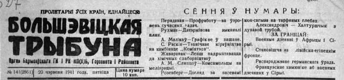 Завтра была война. О чем писали в борисовской прессе перед 22 июня 1941 года