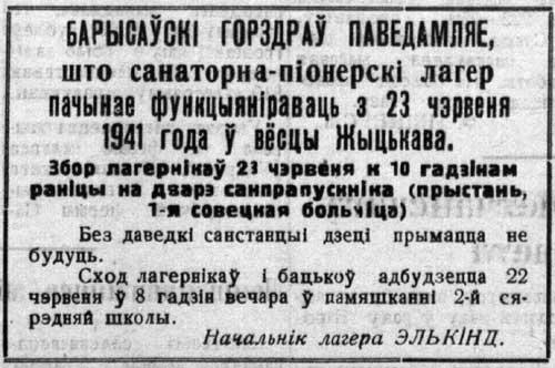 Завтра была война. О чем писали в борисовской прессе перед 22 июня 1941 года 3