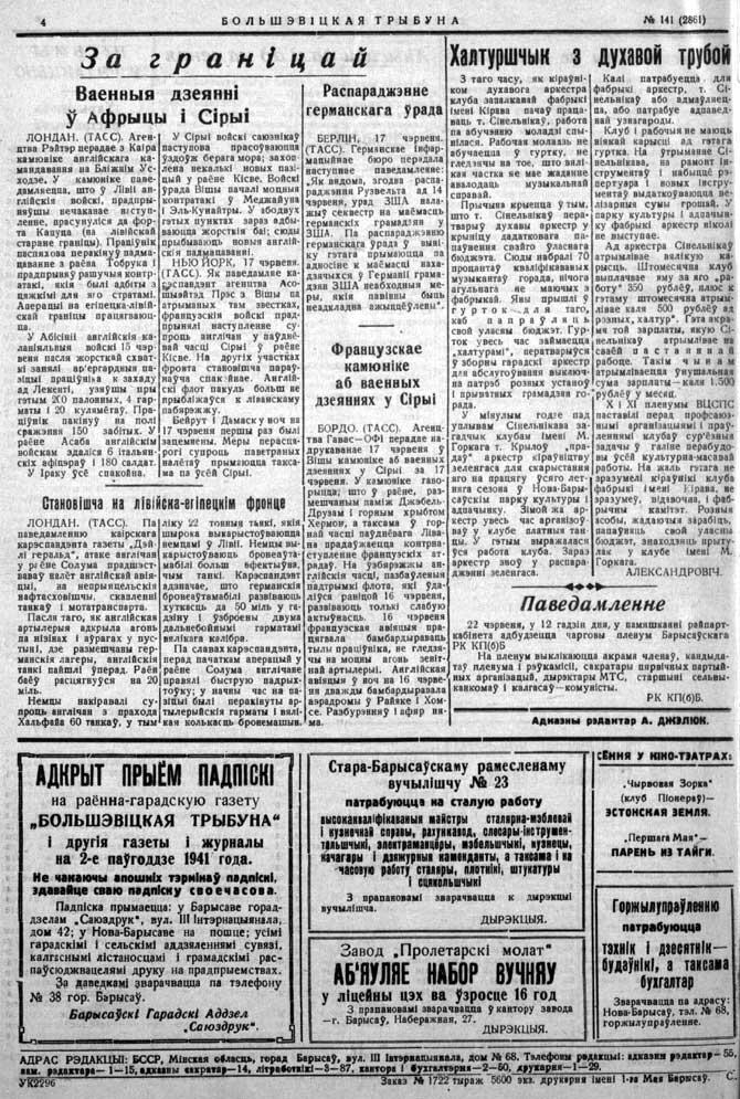 Завтра была война. О чем писали в борисовской прессе перед 22 июня 1941 года 4